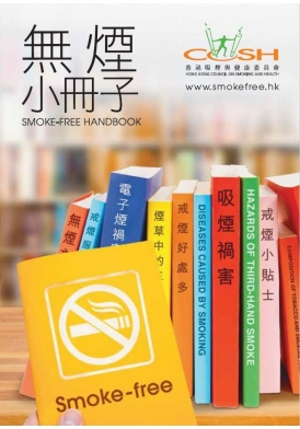 thrum_Smoke-free Handbook