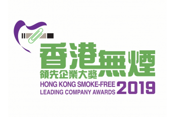 "Special Programme Archives of ""Hong Kong Smoke-free Leading Company Awards 2019"" Awards Presentation Ceremony"