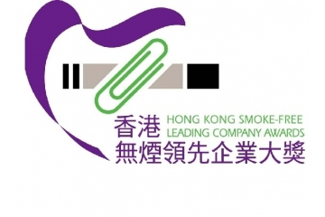 "Application of ""Hong Kong Smoke-free Leading Company Awards 2019"" is now closed"
