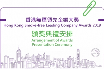 "Arrangement of ""Hong Kong Smoke-free Leading Company Awards 2019"" Awards Presentation Ceremony"