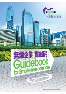 Guidebook for Smoke-free Company