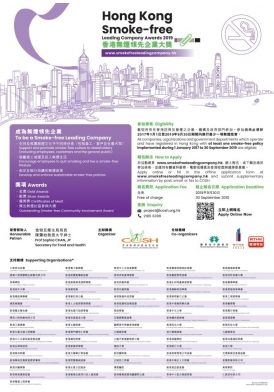 Hong Kong Smoke-free Leading Company Awards 2019 Poster