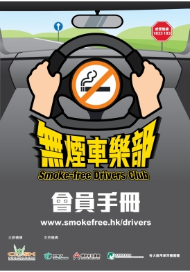 Smoke-free Drivers Club Leaflet (Chinese version only)