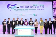 Officiating guests led and united the businesses to build a smoke-free Hong Kong