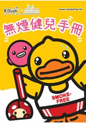 Smoke-free Athlete Handbook (Chinese version only)