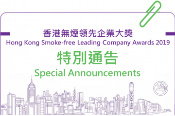 "Special Announcements: Postponement of Awards Presentation Ceremony of the ""Hong Kong Smoke-free Leading Company Awards 2019"""