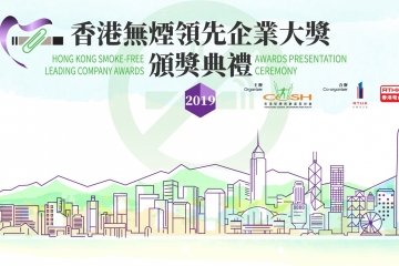 Hong Kong Smoke-free Leading Company Awards 2019 Concerted efforts of business community  to create a smoke-free Hong Kong