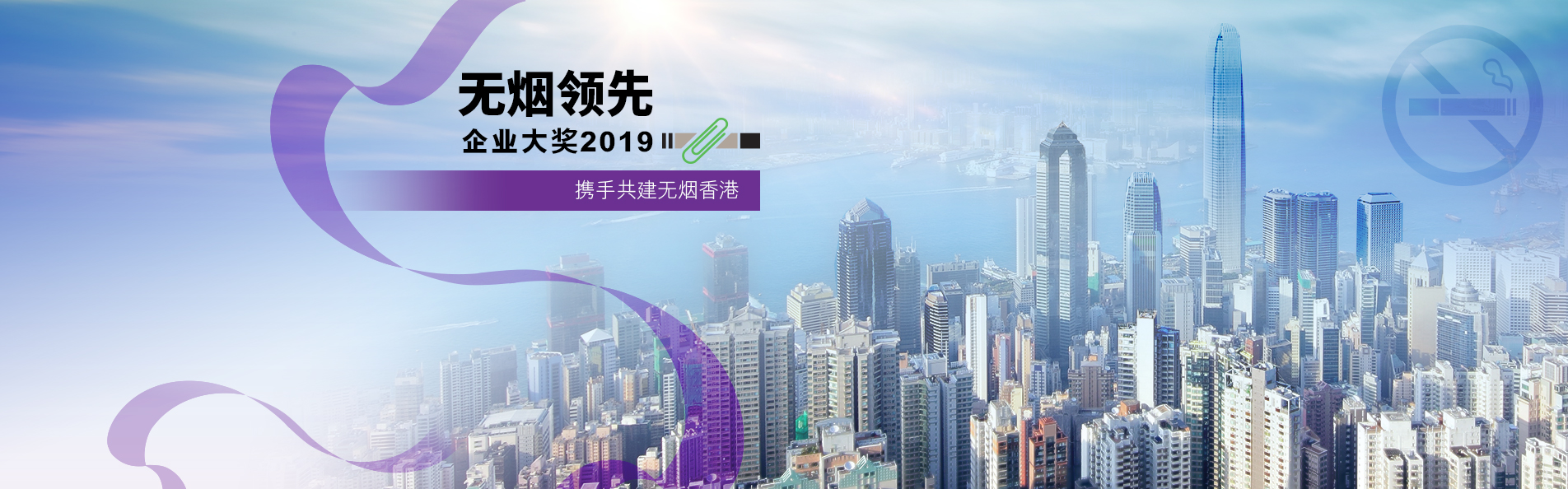 Smoke-free Leading Company Awards 2019. Let's strive for a smoke-free Hong Kong.
